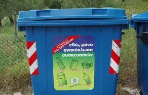 O Δήμος Λουτρακίου - Περαχώρας - Αγίων Θεοδώρων διακόπτει την αποκομιδή των απορριμμάτων των μπλε κάδων ανακύκλωσης