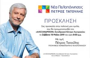 Ομιλία Πέτρου Τατούλη στο «Αλεξάνδρειον» Συνεδριακό Κέντρο Λουτρακίου