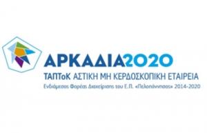 Ανακοινώσεις για έργα του ΤΑΠΤοΚ στην Αρκαδία