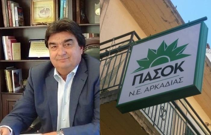 ΝΕ ΠΑΣΟΚ Αρκαδίας:Ο κ. Βαγγέλης Γιαννακούρας δεν σέβεται τις διαδικασίες του Κινήματος Αλλαγής για την ανάδειξη υποψηφίων Περιφερειαρχών