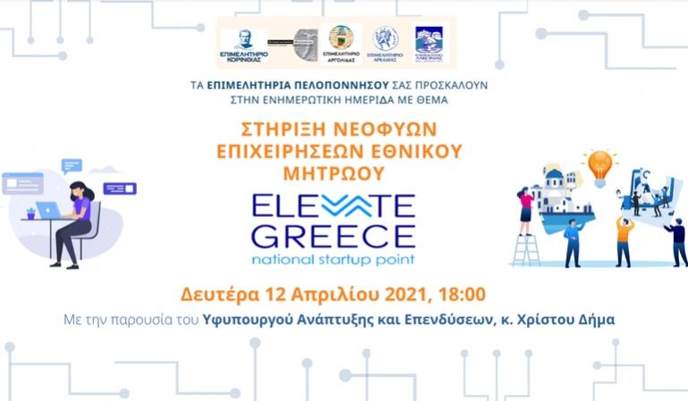"""Ενημερωτική e-ημερίδα: «Στήριξη νεοφυών επιχειρήσεων Εθνικού Μητρώου """"Elevate Greece"""" εν μέσω πανδημίας COVID-19»"""