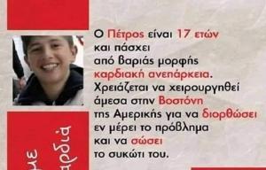 Έκλυση για βοήθεια για το 17χρονο Πέτρος Αθανασιάδης από τη Μεγαλόπολη