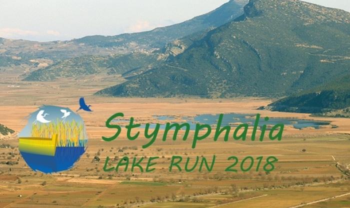 fc2034997f Με επιτυχία πραγματοποιήθηκε ο  quot 3ος Ημιμαραθώνιος Αγώνας Δρόμου στη  Λίμνη Στυμφαλία quot