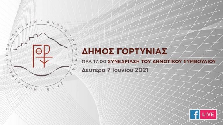 Live μετάδοση της τηλεδιάσκεψης του Δημοτικού Συμβουλίου Γορτυνίας