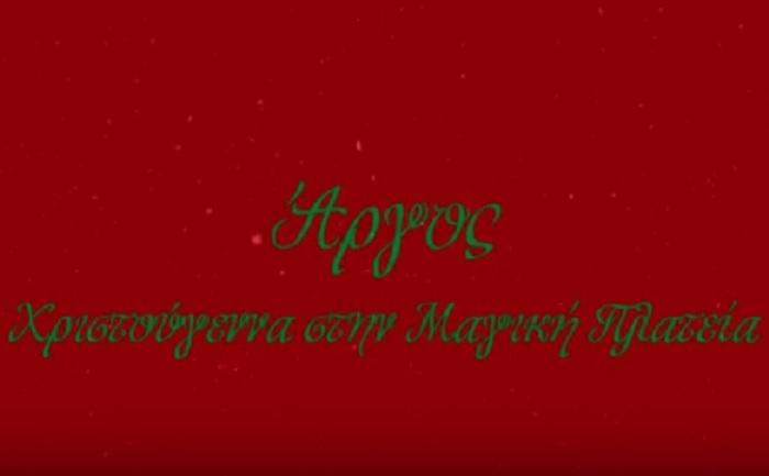 Άναμμα του Χριστουγεννιάτικου δέντρου | Άργος, Παρασκευή στις 7 Δεκεμβρίου