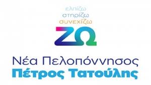 Ορίστηκαν υπεύθυνοι περιφερειακών ενοτήτων και τομέων εργασίας απο τη Νέα Πελοπόννησο