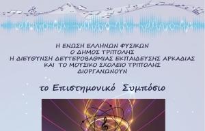 Συμπόσιο φυσικής και μουσικής στην Τρίπολη