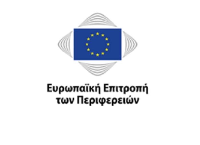 """Ποιο είναι το έργο της """"Ευρωπαϊκής Επιτροπής Περιφερειών - ΕτΠ;"""""""