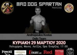 Σε επαγγελματική βραδιά επίλεκτων αγώνων πολεμικών τεχνών ο Κώστας Ανδριόπουλος
