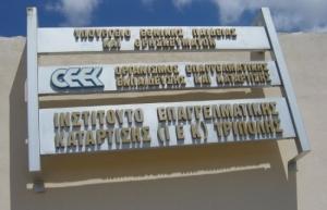 Άρχισαν οι εγγραφές στο Δημόσιο ΙΕΚ Τρίπολης