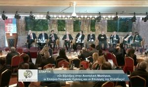 ΣΠΑΡΤΗ: «Οι Εξελίξεις στην Αν. Μεσόγειο και οι Ελληνο-Τουρκικές Σχέσεις»