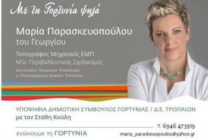 Μαρία Παρασκευοπούλου υποψήφια δημοτική σύμβουλος για τον Δήμο Γορτυνίας