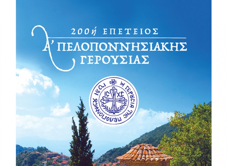 Eορτασμός της 200ής Επετείου της Α' Πελοποννησιακής Γερουσίας στην Στεμνίτσα
