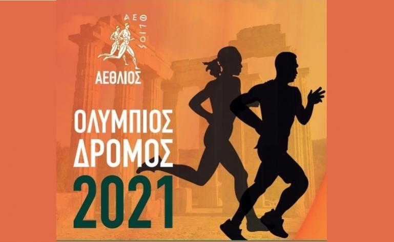 10ος Ολύμπιος Δρόμος Αρχ. Νεμέα – Αρχ. Ολυμπία 180 χλμ. στις 25-26 Ιουνίου