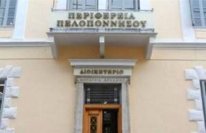 Περιφέρεια Πελοποννήσου: Καθυστερημένη υποβολή παραίτησης από τον κ. Καλλίρη