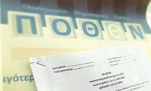 Πόθεν έσχες: Πρόστιμα έως και 800 ευρώ για τους ξεχασιάρηδες - Πότε λήγει η προθεσμία