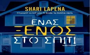 """Διαβάσαμε: """"Ένας ξένος στο σπίτι"""" από τη Shari Lapena"""