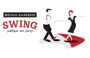 Swing μάθημα και party στην Τρίπολη