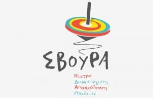 Το νέο ΚΔΑΠ «Σβούρα» στην Τρίπολη - Είναι έτοιμο να υποδεχθεί τους μικρούς του φίλους