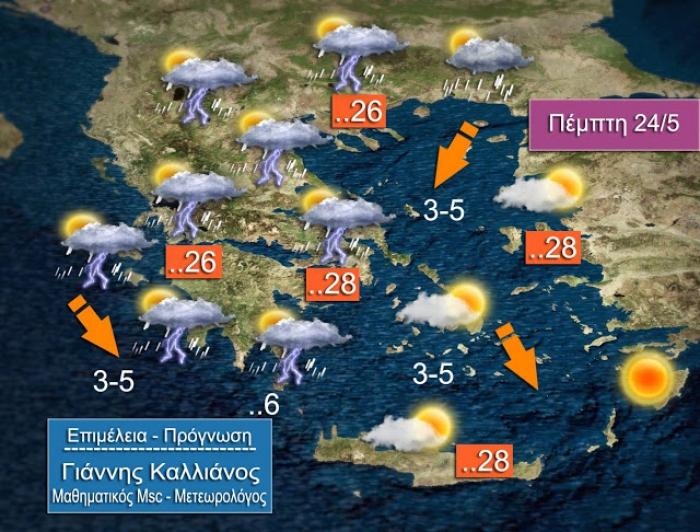 Γ. Καλλιάνος: Καταιγίδες, χαλάζι και βροχές σχεδόν σε όλη τη χώρα