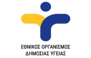 Ανακοίνωση του ΕΟΔΥ για τα αποτελέσματα των εργαστηριακών εξετάσεων