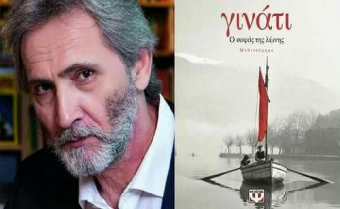 Παρουσίαση Βιβλίου: Ο Γιάννης Καλπούζος στο Λουτράκι Κορινθίας
