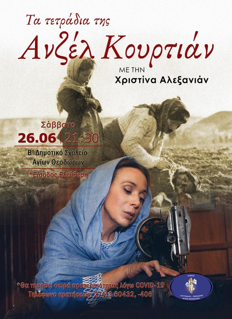 """""""Τα τετράδια της Ανζέλ Κουρτιάν"""", με την Χριστίνα Αλεξανιάν"""