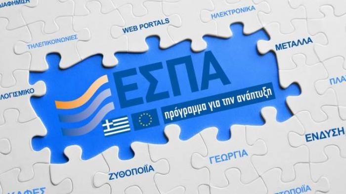 Ενημερωτική εκδήλωση της Περιφέρειας Πελοποννήσου για το ΕΣΠΑ | 29 Νοεμβρίου