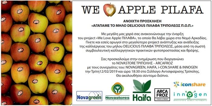NOVASTORE Τρίπολης: Εκδήλωση ενημέρωσης της καλλιέργειας του μήλου DELICIOUS ΠΙΛΑΦΑ Τριπόλεως | Τρίπολη, 12 Φεβρουαρίου 2019