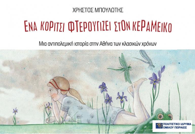 Σπάρτη| «Ένα κορίτσι φτερουγίζει στον Κεραμεικό» - Θεατρική μεταφορά του ομώνυμου βραβευμένου βιβλίου του Χρήστου Μπουλώτη στο Μουσείο Ελιάς και Ελληνικού Λαδιού