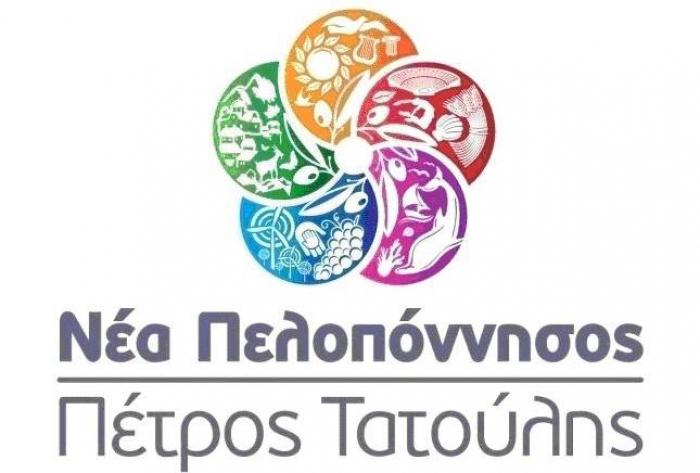 Νέα Πελοπόννησος «Κανείς δεν μπορεί να γυρίσει την Πελοπόννησο πίσω»