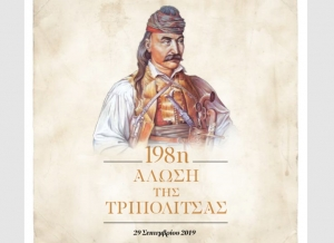 Το πρόγραμμα των εκδηλώσεων για την 198η επέτειο της Άλωσης της Τριπολιτσάς