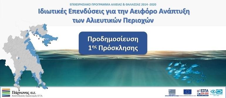 1η Πρόσκληση υποβολής προτάσεων ιδιωτικών επενδύσεων για την αειφόρο ανάπτυξη αλιευτικών περιοχών