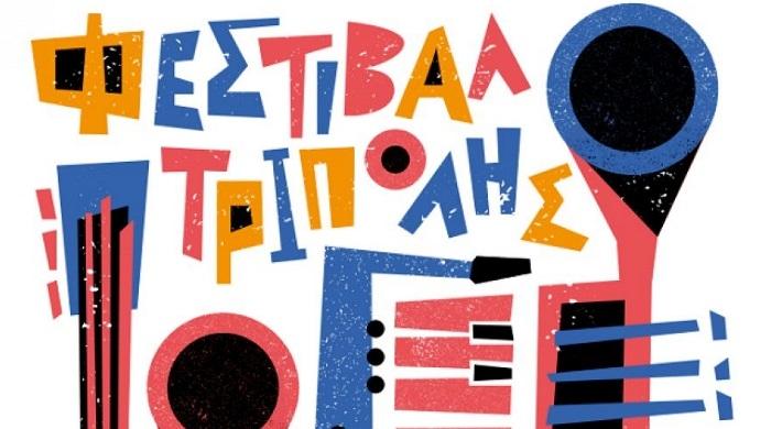 Ένα καλοκαιρινό Φεστιβάλ για όλα τα γούστα στην Τρίπολη (πρόγραμμα)