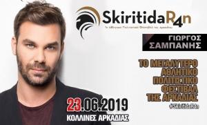 Ο Γιώργος Σαμπάνης στο #SkiritidaR4n | Κολλίνες Αρκαδίας, Κυρ 23 Ιουνίου 2019