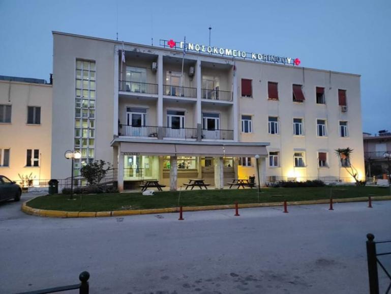 54 άτομα νοσηλεύονται στα νοσοκομεία covid-19 της Περιφέρειας Πελοποννήσου