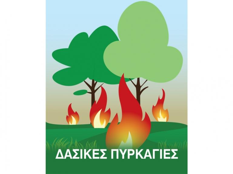 Ξεκινά σήμερα η αντιπυρική περίοδος στην Περιφέρεια Πελοποννήσου