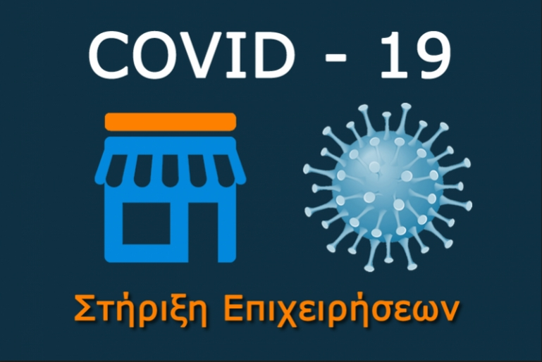Δήμος Μεγαλόπολης: Απαλλαγή τελών λόγω Covid-19