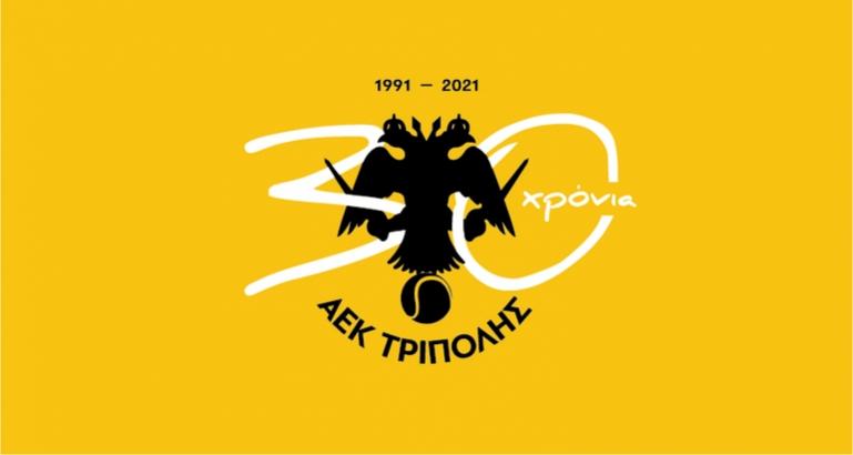 30 χρόνια όμιλος Τένις ΑΕΚ Τρίπολης