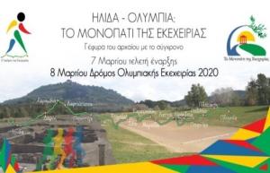 Δρόμος Ολυμπιακής Εκεχειρίας 2020 | Κυριακή 8 Μαρτίου 2020