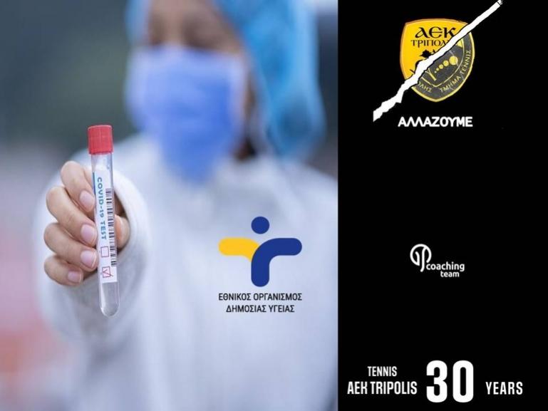 Για 2η φορά από rapid test η προπονητική ομάδα του ομίλου τένις της ΑΕΚ Τρίπολης