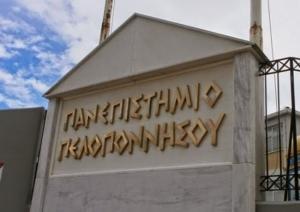 Υπ. Παιδείας: Αναστέλλονται τμήματα του Πανεπιστημίου Πελοποννήσου