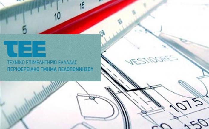ΤΕΕ Πελοποννήσου: ενημερωτικές εκδηλώσεις με θέμα: «Ρύθμιση Χρεών Επιχειρήσεων & Ελευθέρων Επαγγελματιών»