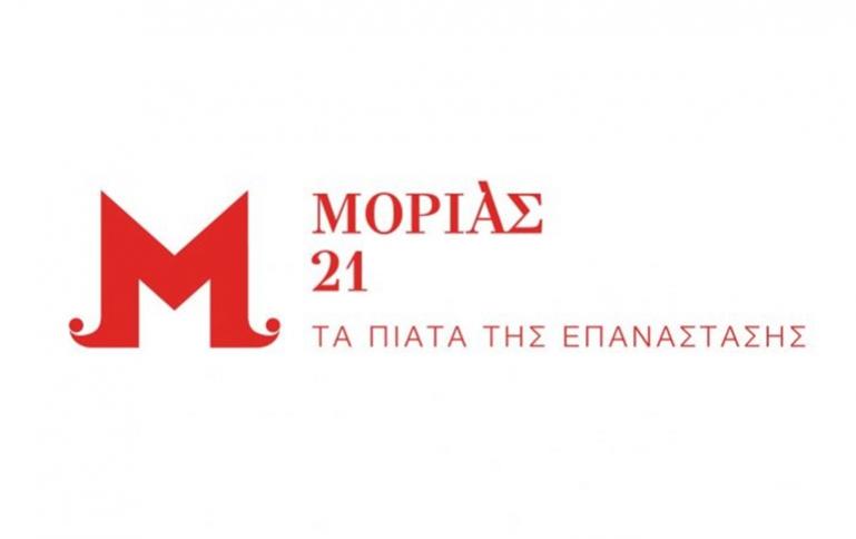 «Τα Πιάτα της Επανάστασης» Μία γαστρονομική πρωτοβουλία του Ιδρύματος Κωνσταντακόπουλου και της Costa Navarino σε συνεργασία με το Επιμελητήριο Αρκαδίας