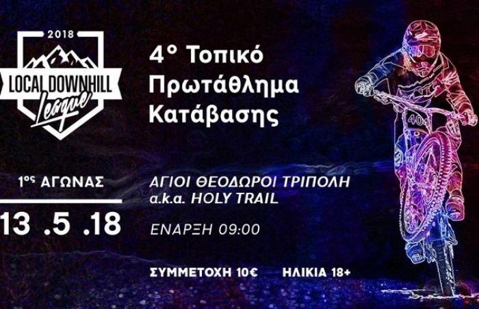 Φιλικό Πρωτάθλημα Κατάβασης 2018 από την ΑΕΚ Τρίπολης & MTB Αρκαδίας