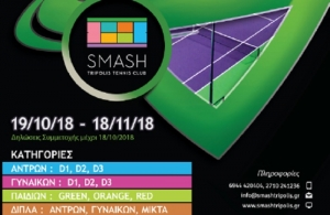 Smash Autumn Division Tournament 2018