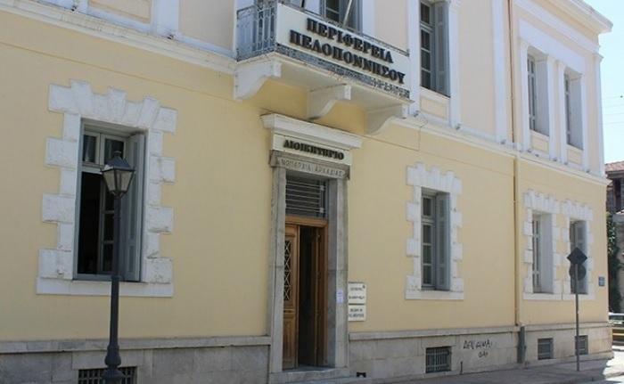 Ημερίδα του έργου Focus - Interreg Med επικεφαλής του οποίου είναι η Περιφέρεια Πελοποννήσου | Τρίπολη, 6/12