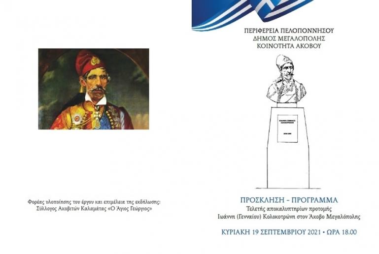 Τελετή αποκαλυπτηρίων προτομής Ιωάννη (Γενναίου) Κολοκοτρώνη στον Άκοβο