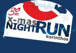 "3o ""XMAS NIGHT RUN KORINTHOS 2019"" | Σάββατο 14 Δεκεμβρίου"