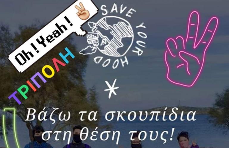 Save your hood - Tripoli Σώσε τη γειτονιά σου - Τρίπολη   4η δράση Σάββατο 13/02